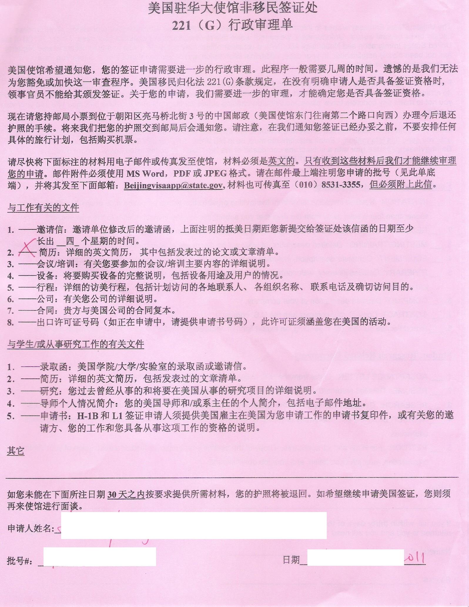 美国签证221(G)行政审理单特别说明(图文) - 爱旅行网