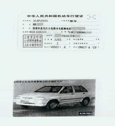 行驶证合格如图.jpg