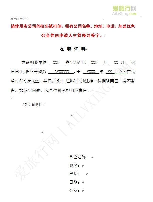 韩国签证在职证明样本(图文)
