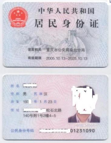 身份证正反面复印件.jpg