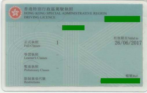 申请香港驾照所需文件样本图示(图文)